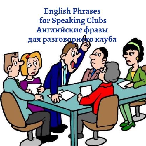 Английские фразы для разговорного клуба