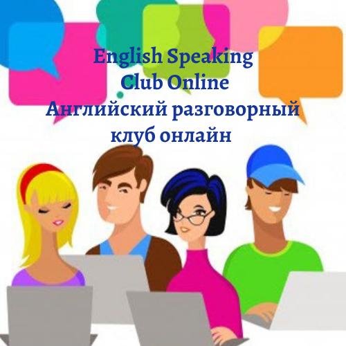 English Speaking Club Online