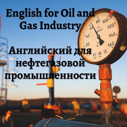 английский для нефтегазовой промышленности