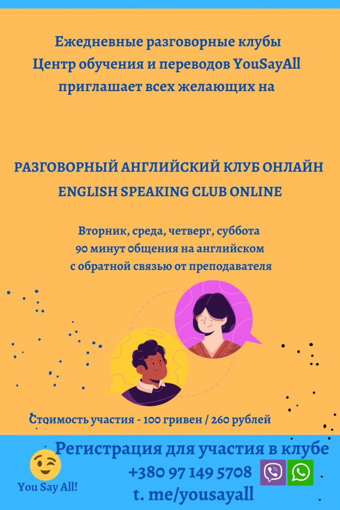 Разговорный английский клуб онлайн