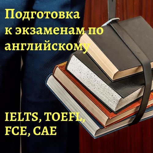 экзамены по английскому IELTS