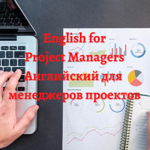 английский для менеджерво проектов