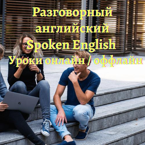 уроки разговорного английского