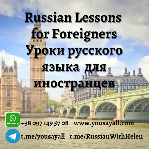 уроки русского для иностранцев