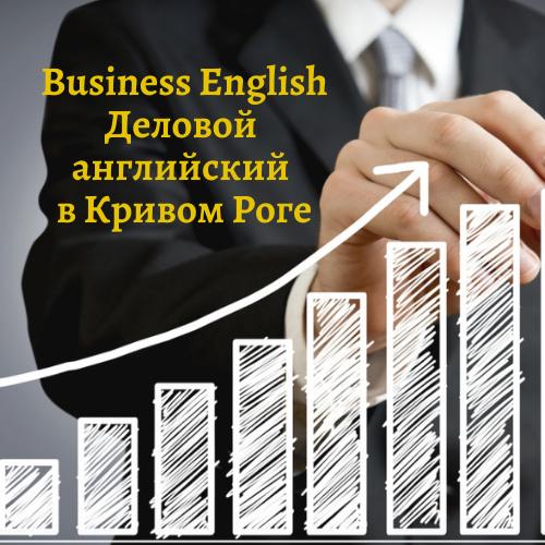 деловой английский в Кривом Роге