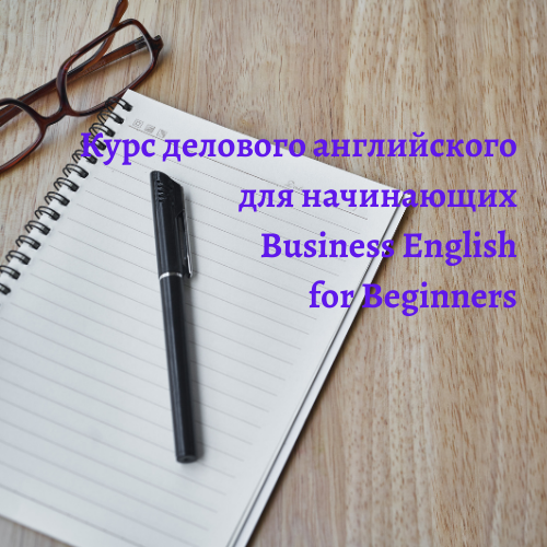 Курс делового английского для начинающих