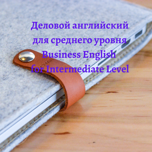 деловой английский для среднего уровня