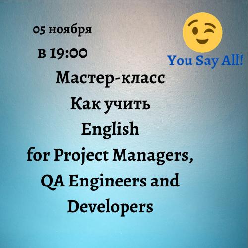 как учить английский для менеджеров проектов, тестировщиков и разработчиков