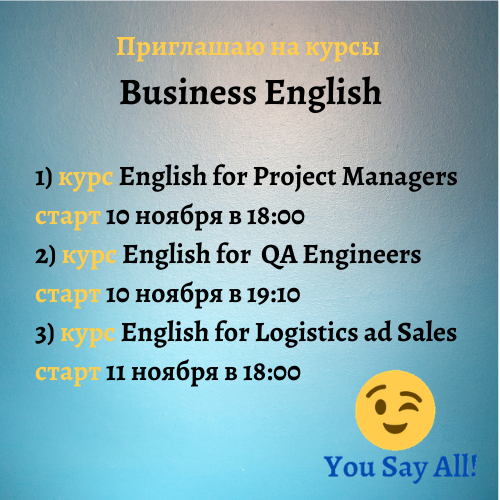 курсы Business English