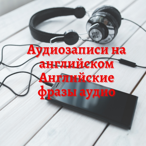 Аудиозаписи на английском
