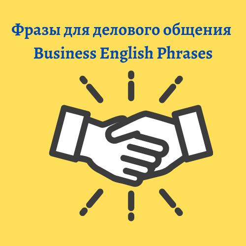 английские фразы по деловому английскому