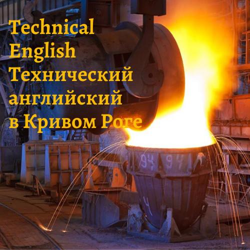 Технический английский в Кривом Роге