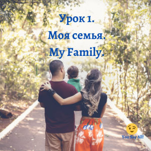 видеоурок о семье на английском