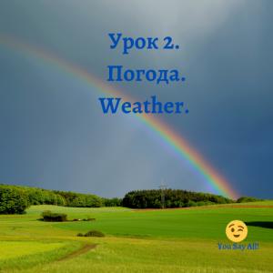 видеоурок по английскому О погоде