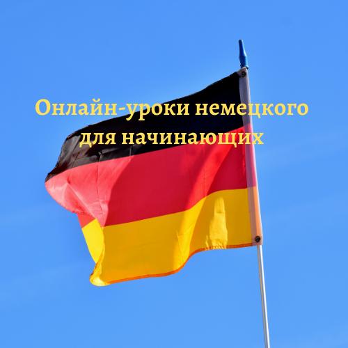уроки немецкого для начинающих