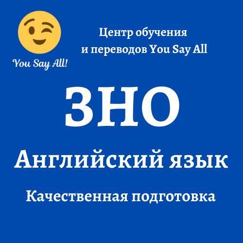 подготовка к ЗНО английский онлайн