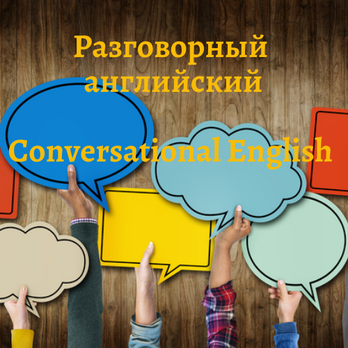 курс разговорного английского онлайн