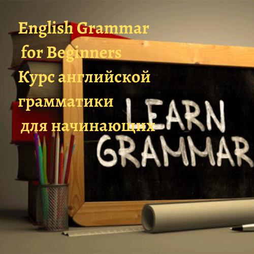 английская грамматика для начинающих