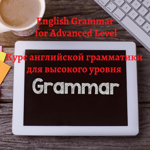 английская грамматика для продвинутого уровня