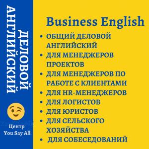 курсы делового английского онлайн