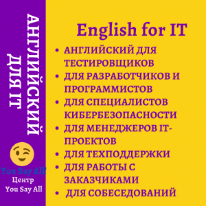 English for IT specialists