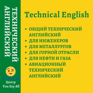 Курсы технического английского онлайн