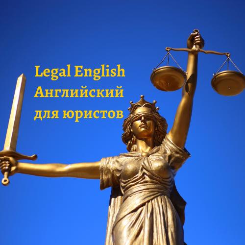 Курс английского для юристов