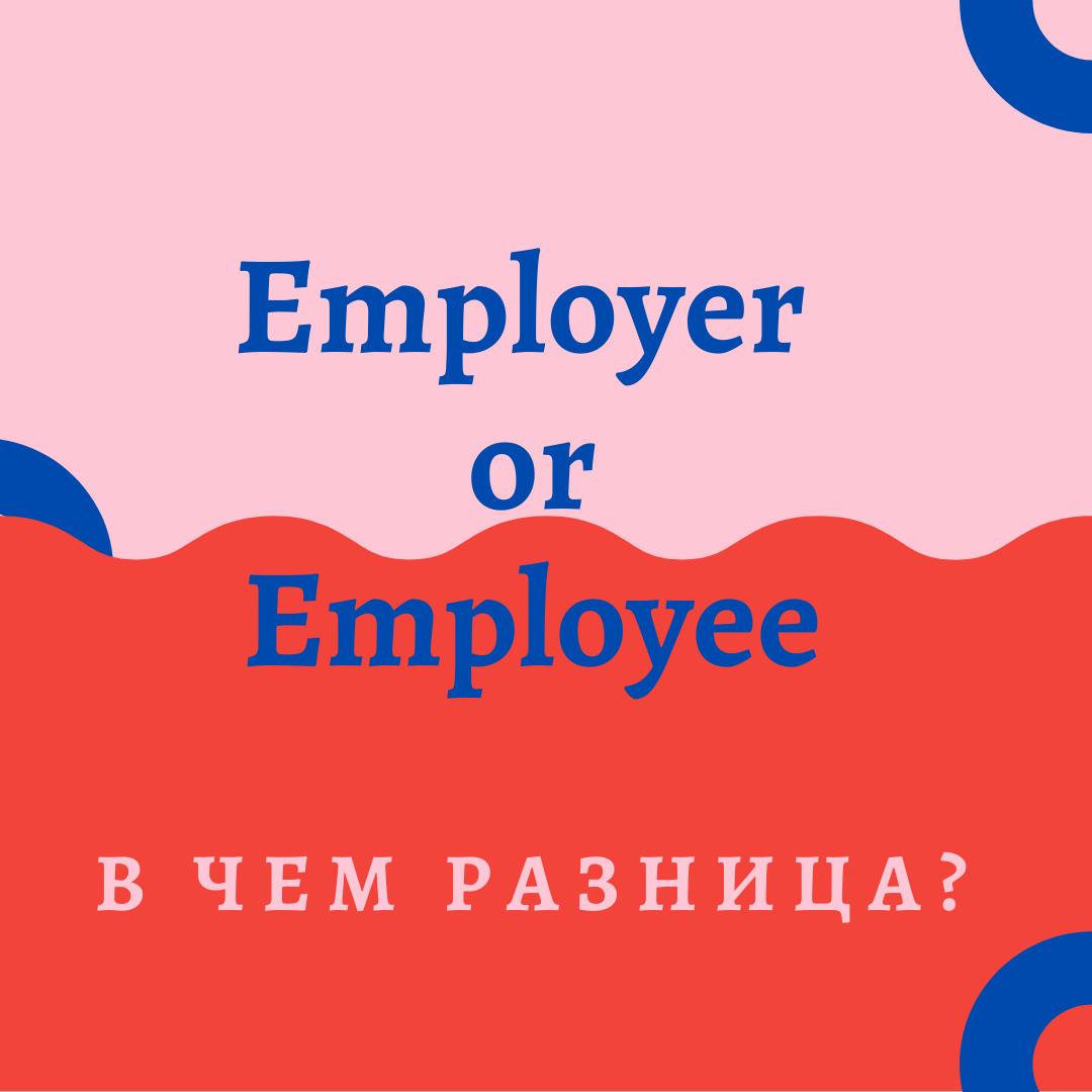 разница между employer и employee