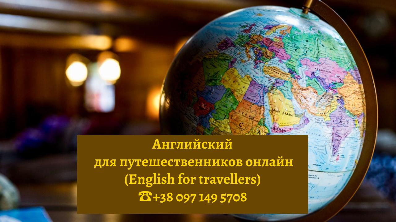 английский для путешественников онлайн днепр киев москва
