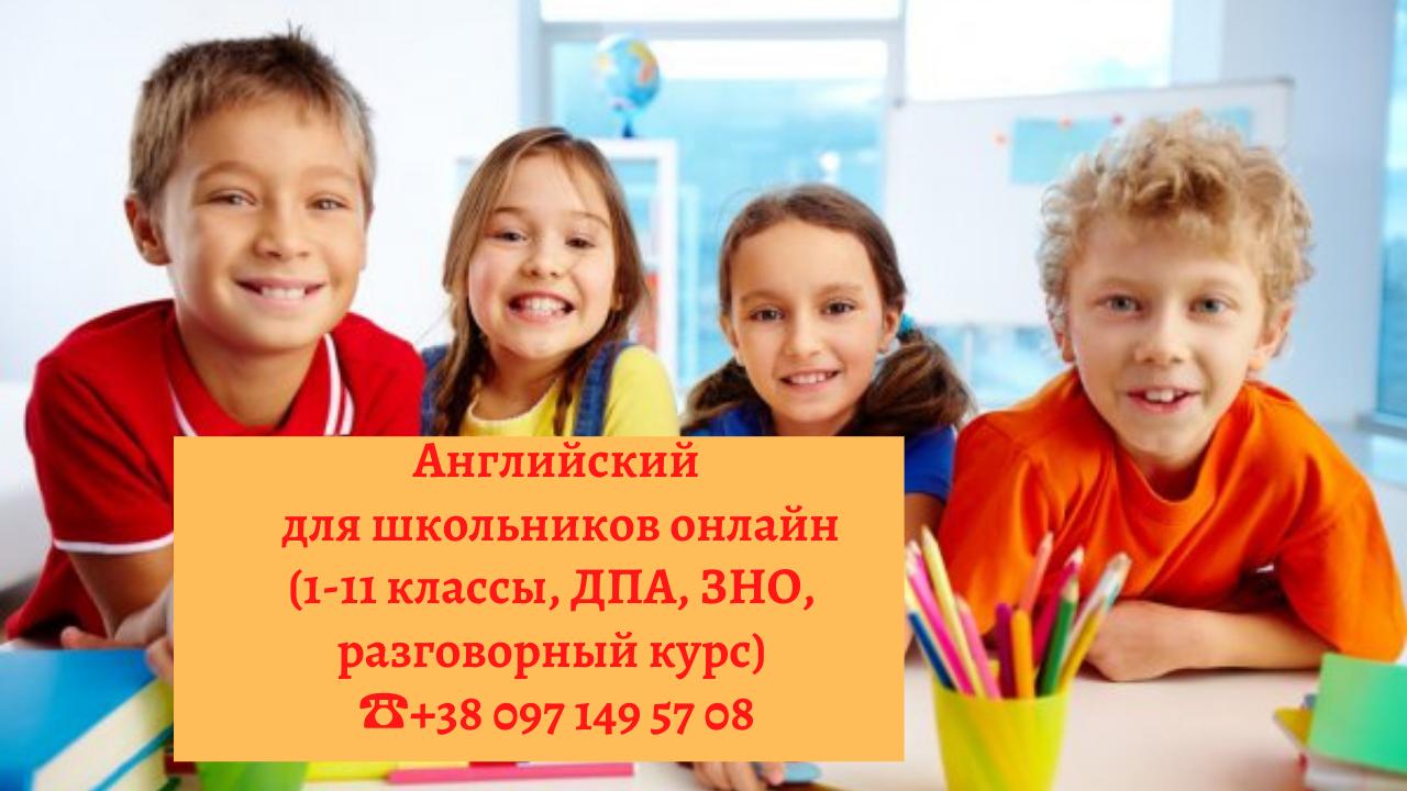 курсы английского для школьников онлайн киев днепр одесса харьков москва