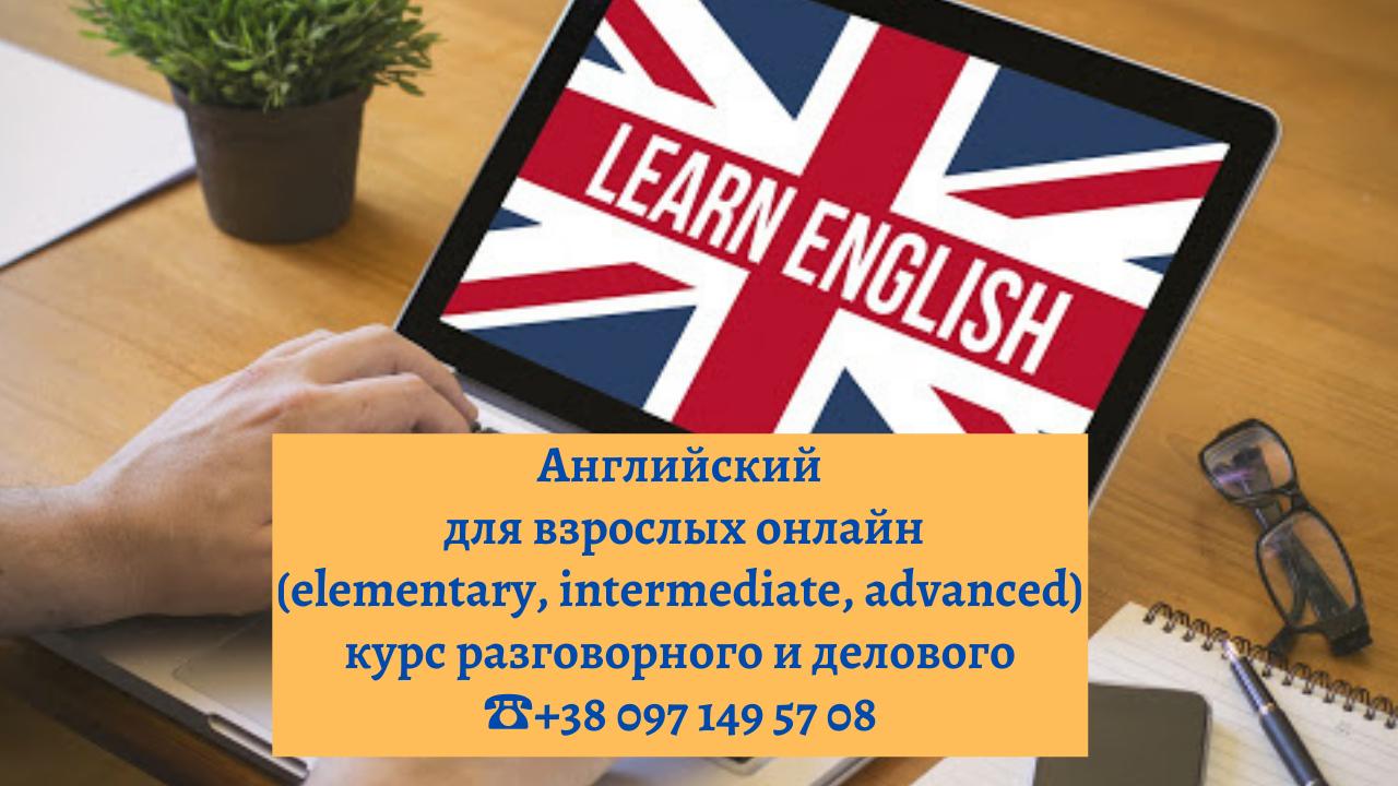 курсы английского для взрослых онлайн индивидуально и в группе