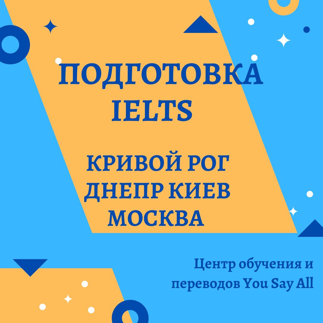 подготовка IELTS кривой рог днепр киев одесса москва