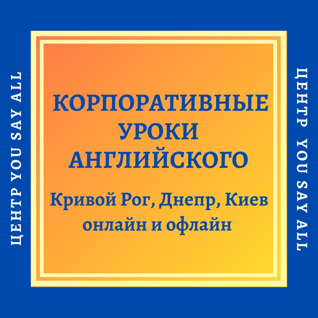 корпоративные уроки английского Днепр Кривой Ро Киев
