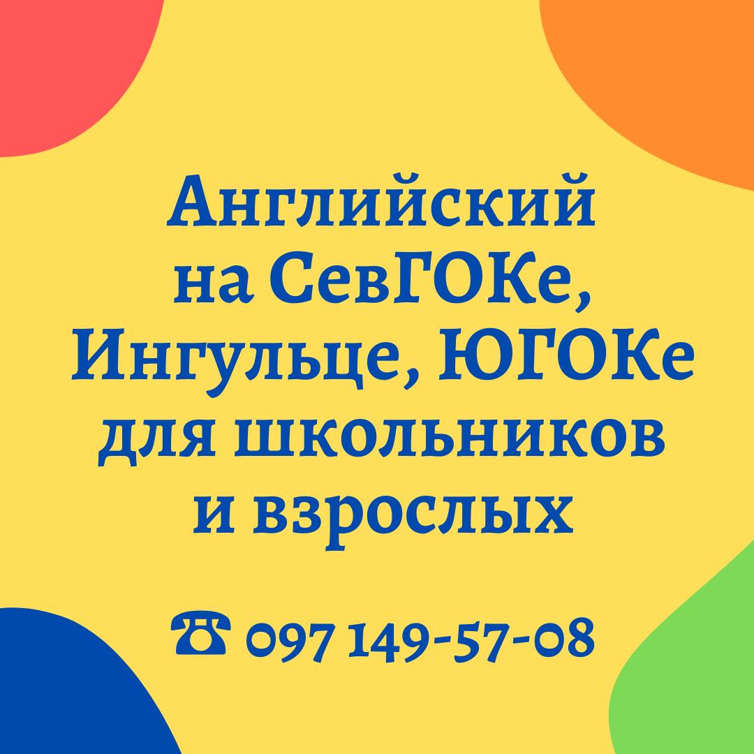курсы английского СевГОК, Ингулец, ЮГОК