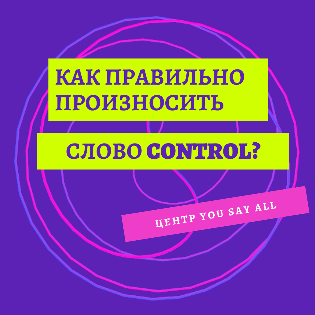 как произносить слово control